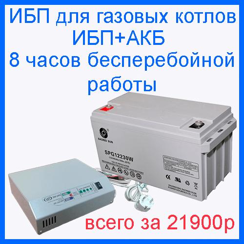 Комплект ИБП+АКБ для котлов