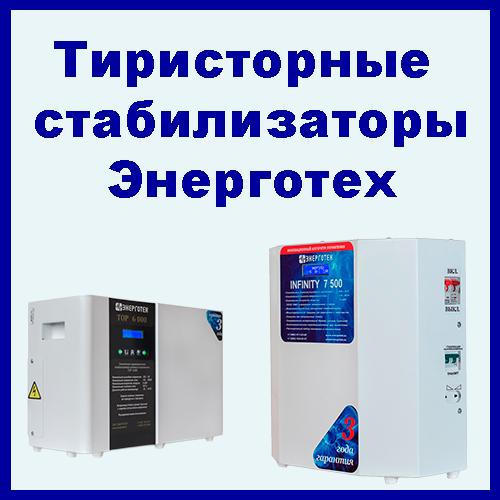 Компания Энерготех/Укртехнология